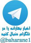 کانال تلگرامی پایگاه خبری بهارانه