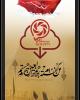 دانلود رایگان نرم افزار پیام رسان سلام